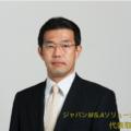 相談されたら断らない   ジャパンM&Aソリューション株式会社 代表取締役 三橋 透